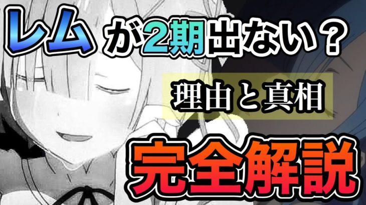 【リゼロ】アニメ2期では「レム」が出ない?残酷な理由と展開を考察※ネタバレ注意