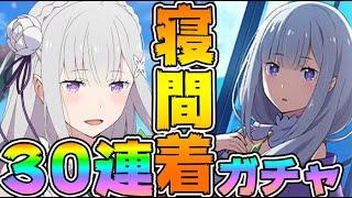 【リゼロス】寝巻きエミリア30連ガチャ!EMTEMT!!