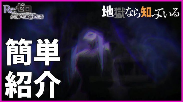 【リゼロ】アニメ2期10話で登場した魔女とリューズさんについて簡単紹介。※ネタバレ注意