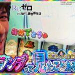 【Re:ゼロ】鬼ヒキ!鬼嫁!鬼ランプ!!!【よしきの成り上がり人生録#201】[パチスロ][スロット]