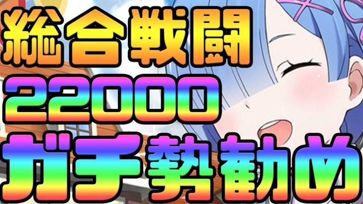 【リゼロス】戦力22000超えのガチ勢のお得な勧め方!リセマラ当たりや、序盤の勧め方。ラストにガチャも引きます!