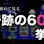 【設定6ほぼ確】マジか!!! ゲキヤバ挙動に驚きが隠せない #387