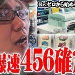 司芭扶が投資3枚でリゼロの456をツモった結果【SEVEN'S TV #183】