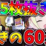 【リゼロス】ハロウィンガチャで奇跡の虹5枚抜き!? 仮装ベア子を求めて追いの60連..!!!!!【リゼロ】