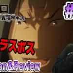 【リゼロ2期】第13話(38話)を見た日本人の反応と感想-Japanese anime reaction & review-【Re:Zero Season 2】