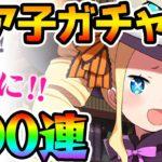 【#リゼロス】ハロウィンベアトリスガチャ200連!!【お気に入りの仮装】