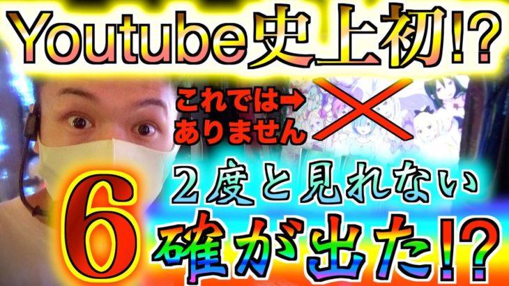 【リゼロ】Youtube史上初!?の6確画面を出しました!!【大爆発物語】