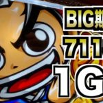【新台最速】新台「吉宗3」期待値711枚のBIGがマジで面白すぎる!!! #405