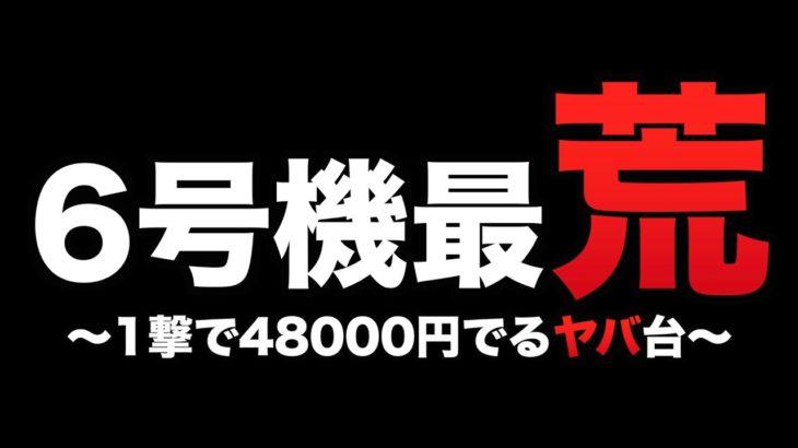 【一撃48000円】ガチの大勝負に出たらマジでやっちまった #427