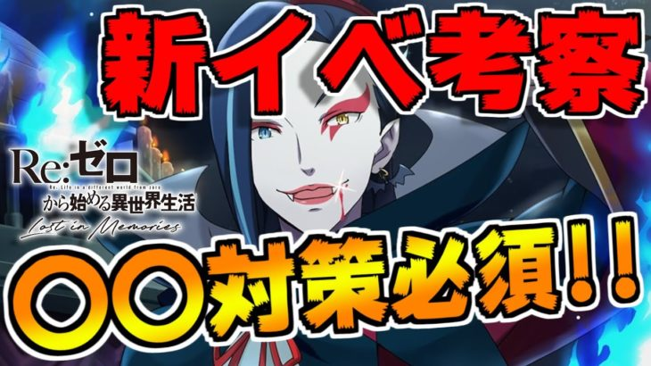 【リゼロス】緑属性が大活躍!?次回イベントまでに育てておくべきキャラクター3選!!!!!【リゼロ】