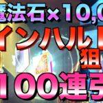 【リゼロス】ラインハルト狙って100連【リゼロ】