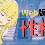 【リゼロ】アニメではカットされたフレデリカの一面を解説!【2期】