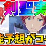 【リゼロス】 ラインハルト実装決定!!! 光属性の剣聖の性能をゲーム内から予想!!!【リゼロ】