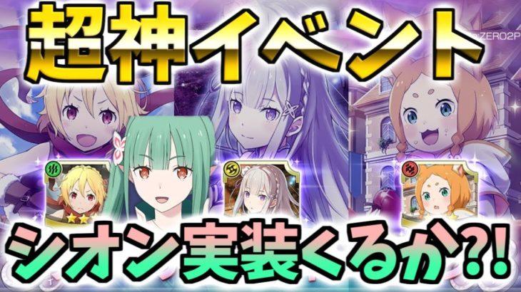 【リゼロス】超神イベント!!アリーナメダル報酬増加!シオン実装間近か?!