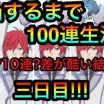 【リゼロス】完凸するまで毎日100連生活!!!3日目!!!単発と10連の差がえげつない!!!本日感動のフィナーレ?!!となるか。