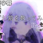 【日本語字幕】Re:ゼロから始める異世界生活 38話(2期13話) リアクション