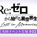 『Re:ゼロから始める異世界生活 Lost in Memories』(リゼロス) 第2章 ロズワールIFストーリー予告映像