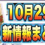 【リゼロス】新情報沢山きましたね!!!11月もよきリゼロスライフを!!