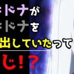 【リゼロ考察】「強欲の魔女エキドナ」と「○○のエキドナ」の謎を徹底考察!!【CV:さくら】