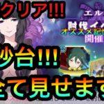 【リゼロス】エルザ討伐超級SP!!!20秒台パーティの全て見せます!!!オススメ記憶結晶も!!!