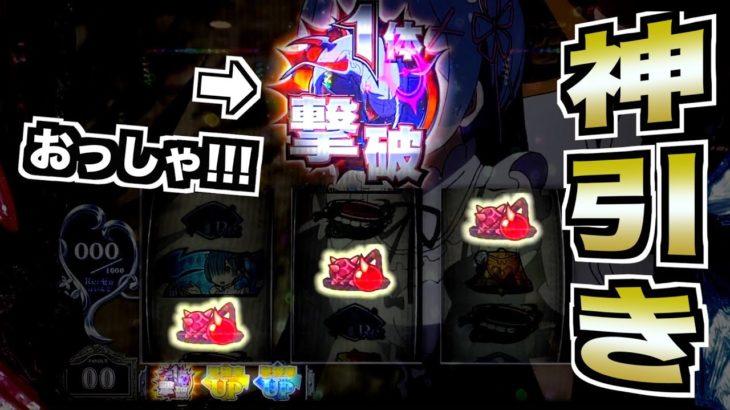 【超神展開】いきなり撃破が2つ増える!?!? 脳汁がマジヤバイ #402