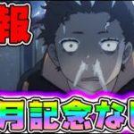 【#リゼロス】リリース1か月記念。。。もしかしてない?【#リゼロ #rezero】