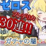(初心者)【リゼロス】フレデリカ ピックアップ 130連!!
