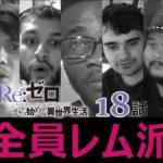 【日本語字幕】リゼロ18話 全員レム派のリアクション