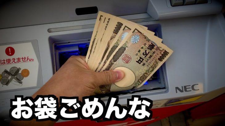 【ATMで10万】命がけの引き出し #413