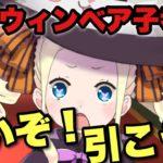 【#リゼロス】ハロウィンベア子考察!引こう!【#リゼロ】
