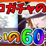 【リゼロス】ハロウィンベア子ガチャの闇を味わい続けていよいよ退けなくなった男の60連勝負…!!!【リゼロ】