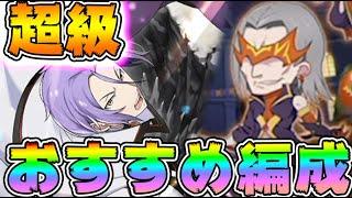 【#リゼロス】超級おすすめ編成!魔導士討伐イベント超級のおすすめはこんなキャラがよさそう!【#リゼロ #rezero】