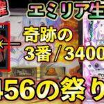 【奇跡】3400人並ぶ日本一強い店のエミリア生誕祭が全456のお祭りwww【リゼロ】【高設定】【養分稼働#31】