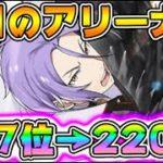 【#リゼロス】シーズン終了残り2日!そろそろ本気でやる本日のアリーナ447位→220位まであげてきた【#リゼロ #rezero】
