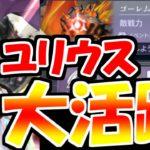【リゼロス】即死ゴーレム超級チャレンジ、どうやってクリアする?【攻略】