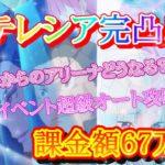 【リゼロス】テレシア完凸!! イベント超級とアリーナ編成!