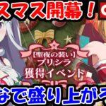 【リゼロス】クリスマスイベント開幕!サンタコスキャラゲットするぞ!!!!!