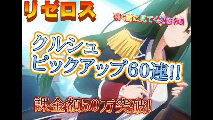 【リゼロス】クルシュピックアップ60連! 引く前に見てください!!