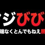 【レイク50万借金生活 第6話】誰もが驚く神展開がヤベェ…ドン引きレベル… #434
