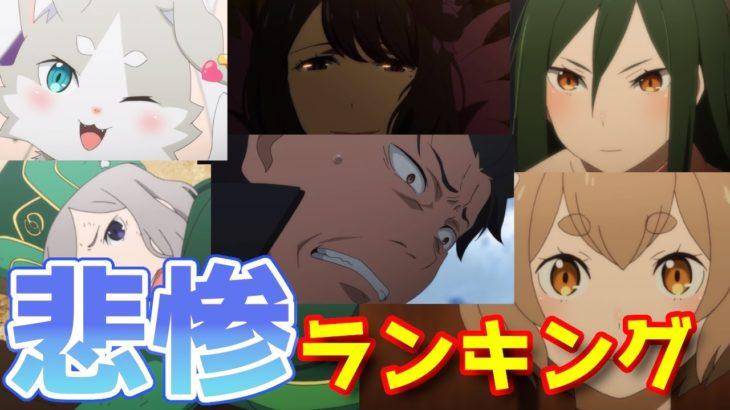 【リゼロ考察】現在が悲惨なキャラクターランキング【CV:さくら】
