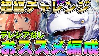 【#リゼロス】白鯨超級攻略!テレシアなくても超級をクリアする最強のキャラ達紹介、リセマラするならいま!!【#リゼロ #rezero】
