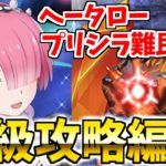 【リゼロス】クリスタルゴーレム超級をプリシラ、へータロー抜きで攻略した猛者たちの編成紹介!