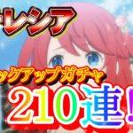 【リゼロス】テレシア ピックアップ210連!!!