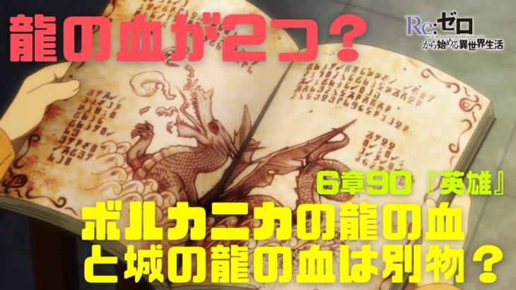 【リゼロ】城の龍の血はボルカニカとは別物?エキドナの記録や他の龍の存在と死した龍の最後に脈打った心臓からこぼれた血|第六章90『英雄』より