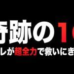 【レイク借金生活 第5話】1Gが起こしたお詫び #433
