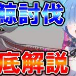 【リゼロス】無課金勢でも勝てる白鯨超級チャレンジ徹底解説!!適正キャラを紹介!!イベントの新システムは運ゲー⁉/無課金攻略【ぺが】