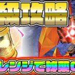 【#リゼロス】超級チャレンジで秘薬GET出来るエミリア獲得イベント!赤クリスタルゴーレム攻略【#リゼロ #rezero】