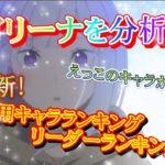 【リゼロス】アリーナ50位までを分析!使用キャラ・リーダーランキング!!!