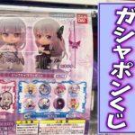 【リゼロ】300円でフィギュアが当たる⁉︎ガシャポンくじをやったら奇跡が起きた!!!【ガチャガチャ】