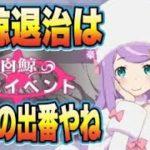 【リゼロス】白鯨超級チャレンジ攻略はなんと!?